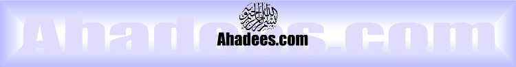Ahadees.com : Urdu World of ISLAM